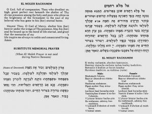 El Moleh Rachamim Hebrew