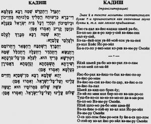 Mourner's Kadish Russian